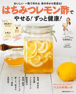 はちみつレモン酢でやせる!ずっと健康!