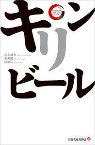 キリンビール リーディング・カンパニー シリーズ