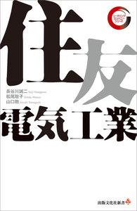 住友電気工業 リーディング・カンパニー シリーズ