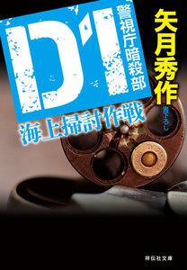 D1 海上掃討作戦 警視庁暗殺部