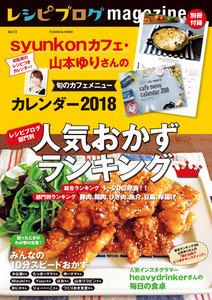 レシピブログmagazine Vol.13 冬号