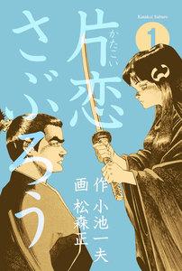 片恋さぶろう (1) 電子書籍版
