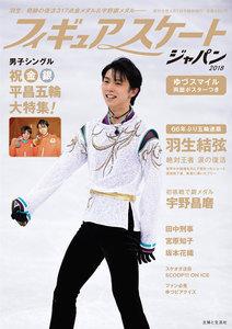 フィギュアスケートジャパン2018