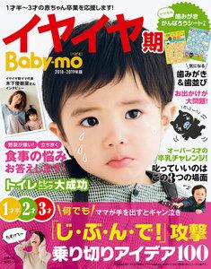イヤイヤ期Baby-mo2018-2019年版