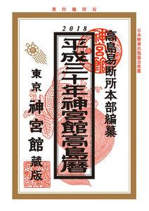 平成30年神宮館高島暦 電子書籍版