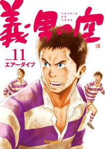 義男の空 (11) 電子書籍版