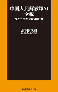 中国人民解放軍の全貌 習近平 野望実現の切り札
