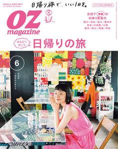 オズマガジン 2018年6月号 No.554