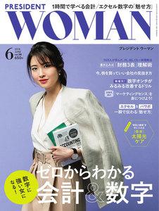 PRESIDENT WOMAN 2018年6月号