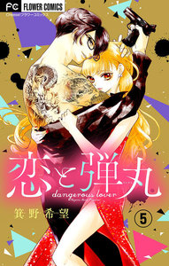 恋と弾丸【マイクロ】 5巻