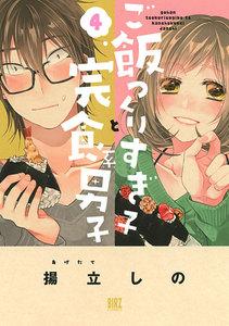 ご飯つくりすぎ子と完食系男子 (4) 【電子限定おまけ付き】