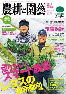 農耕と園芸 2019年3月号