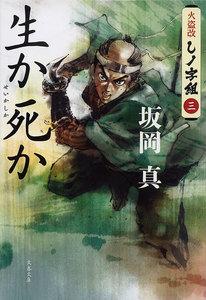 火盗改しノ字組