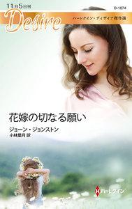 花嫁の切なる願い【ハーレクイン・ディザイア傑作選】