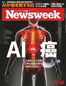 ニューズウィーク日本版 2019年10月22日号