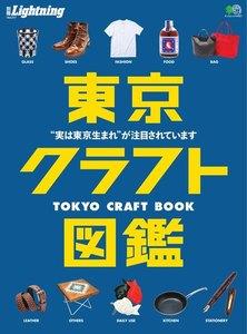 別冊Lightningシリーズ Vol.217 東京クラフト図鑑