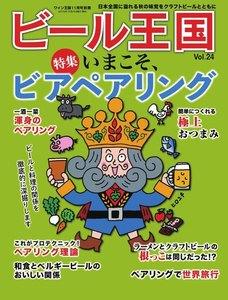 ワイン王国別冊 ビール王国 Vol.24