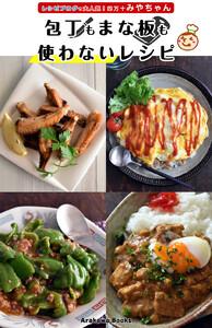 「包丁」も「まな板」も使わないレシピ by四万十みやちゃん 電子書籍版
