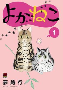 よかねこ【電子単行本】 1巻