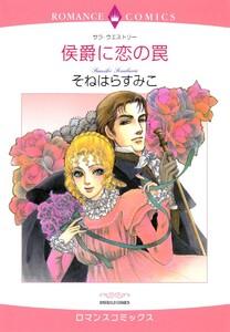 ハーレクインコミックス セット 2021年 vol.107