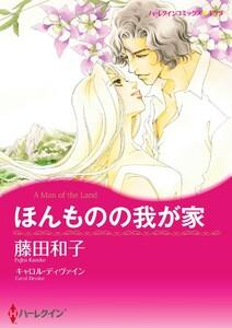 ハーレクインコミックス セット 2021年 vol.108
