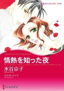 ハーレクインコミックス セット 2021年 vol.109