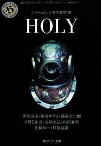 HOLY ホラーコミック傑作選第1集 電子書籍版