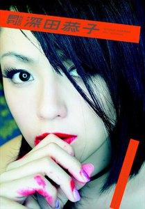 月刊NEO深田恭子 月刊モバイルアクトレスPremium版