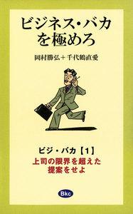 ビジネス・バカを極めろ【分冊1】 電子書籍版