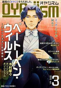 月刊オヤジズム 2015年 Vol.3