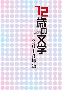 12歳の文学 2015年版 電子書籍版