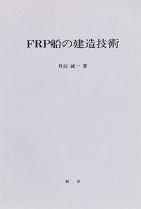 【デジタル復刻版】 FRP船の建造技術