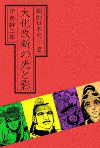 劇画日本史 2巻