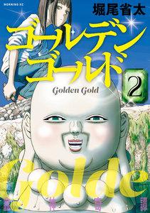 ゴールデンゴールド 2巻