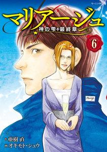 マリアージュ~神の雫 最終章~ 6巻