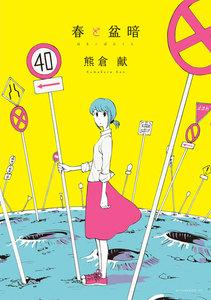 ebook japanで「春と盆暗」を読む