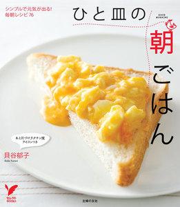 ひと皿の朝ごはん