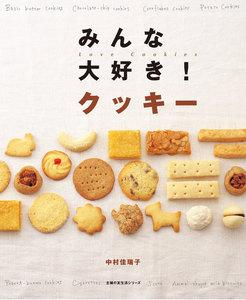みんな大好き! クッキー