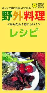 野外料理レシピ