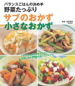 野菜たっぷり サブのおかず 小さなおかず
