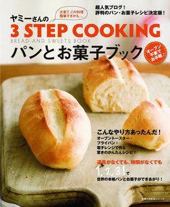 ヤミーさんの3STEP COOKING パンとお菓子ブック