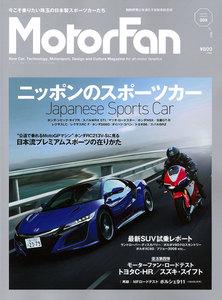 MotorFan Vol.8