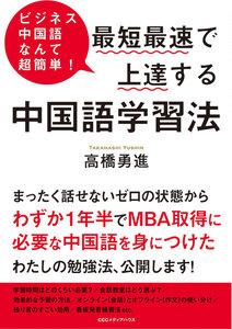 ビジネス中国語なんて超簡単! 最短最速で上達する中国語学習法