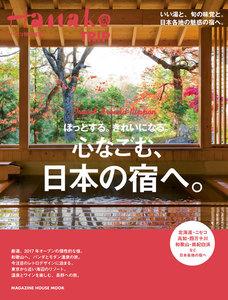 Hanako特別編集 ほっとする。きれいになる。心なごむ、日本の宿へ。