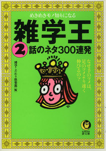 雑学王 2 話のネタ300連発