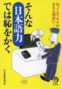 そんな「日本語力」では恥をかく 電子書籍版