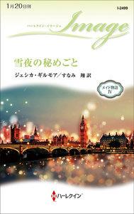 雪夜の秘めごと【メイド物語 IV】 電子書籍版