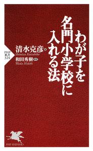 わが子を名門小学校に入れる法 電子書籍版