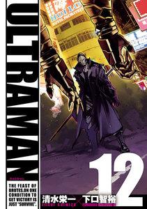 ULTRAMAN 12巻
