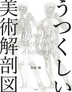 玄光社MOOK うつくしい美術解剖図